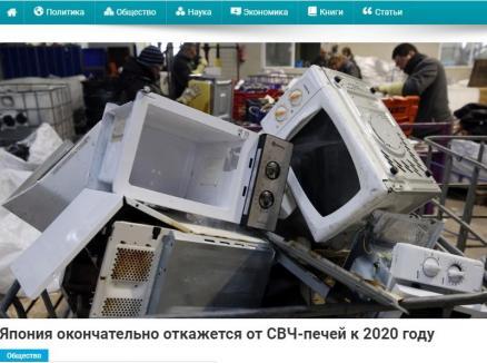 Fakenews 100%! Zvonul unei publicaţii ruseşti că Japonia interzice cuptoarele cu microunde a ajuns şi în România